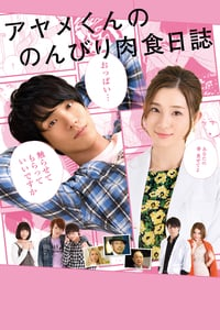 Nonton Film Ayame's Carefree Journal on Meat-Eating (2017) Subtitle Indonesia Streaming Movie Download