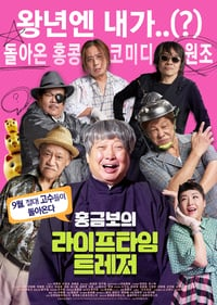 Nonton Film Lifetime Treasure (2019) Subtitle Indonesia Streaming Movie Download