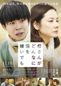 Kaasan ga donna ni boku o kirai demo (2018)