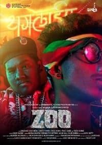 Zoo (2016)