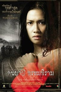 Nonton Film The Macabre Case of Prompiram (2003) Subtitle Indonesia Streaming Movie Download