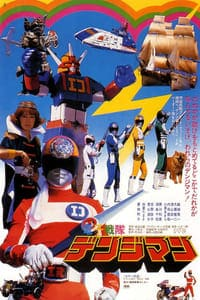 Denshi Sentai Denjiman: The Movie (1980)