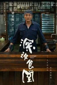 Nonton Film Midnight Diner (2019) Subtitle Indonesia Streaming Movie Download
