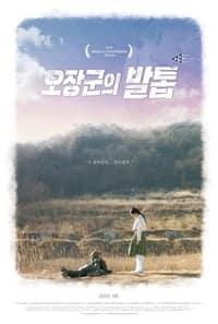 Soldier's Mementos (2018)
