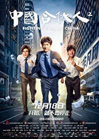 Fighting Men of China (2018)