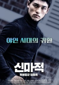 Nonton Film Shin Ma-jeok: Stand-up Eom Dong-ok (2019) Subtitle Indonesia Streaming Movie Download