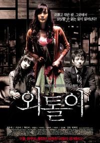 Loner (2008)
