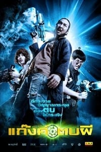 Nonton Film Ghost Day (2012) Subtitle Indonesia Streaming Movie Download