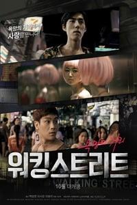 Working Street (2016)