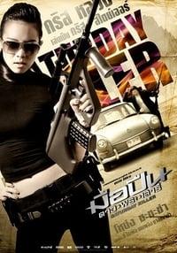 Saturday Killer (2010)