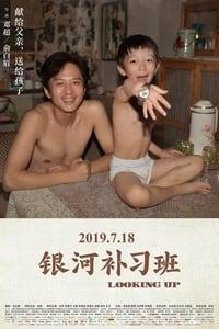 Yin He Bu Xi Ban (2019)