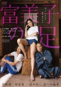 Fumiko's Legs (2018)