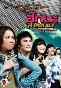 Love at Sarakham (2011)