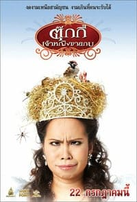 Nonton Film Princess Tukky (2010) Subtitle Indonesia Streaming Movie Download