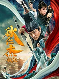 Nonton Film Detection of Di Renjie (2020) Subtitle Indonesia Streaming Movie Download