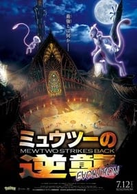 Pokémon the Movie: Mewtwo Strikes Back Evolution (2019)