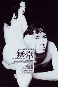 This Transient Life (1970)