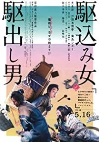 Kakekomi (2015)