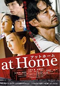 At Home (2015)