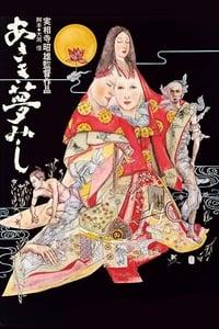 Asaki yumemishi (1974)