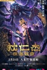 Nonton Film Detective Dee : Deep Sea Dragon Palace (2020) Subtitle Indonesia Streaming Movie Download