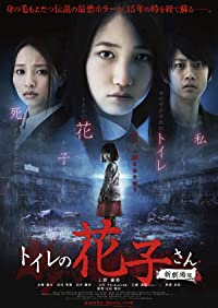 Nonton Film Toire no Hanako-san: Shin Gekijôban (2013) Subtitle Indonesia Streaming Movie Download