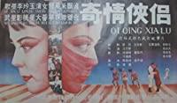 Qi qing xia lü (1988)