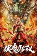 Nonton Film Fu Mo Luo Han (2020) Subtitle Indonesia Streaming Movie Download