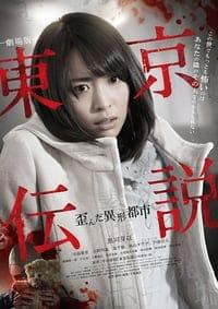 Tôkyô Densetsu: Yuganda Ikei Toshi (2014)