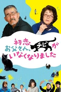 Nonton Film Only the Cat Knows (2019) Subtitle Indonesia Streaming Movie Download