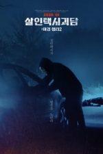 Nonton Film Death Cab (2020) Subtitle Indonesia Streaming Movie Download