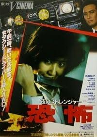 Stranger (1991)