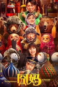 Lost in Russia (2020)
