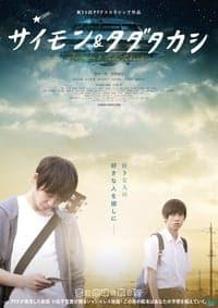 Saimon & Tada Takashi (2018)