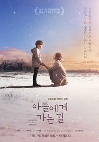 Journey to My Boy (2017)