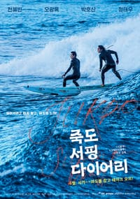 Nonton Film Jukdo Surfing Diary (2020) Subtitle Indonesia Streaming Movie Download
