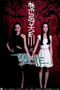 Nonton Film Shuang Fei (2014) Subtitle Indonesia Streaming Movie Download