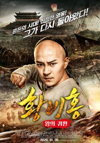 Return of the King Huang Feihong (2017)