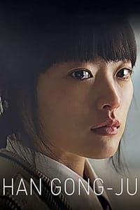 Han Gong-ju (2013)