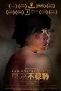 Bad Poetry Tokyo (2018)