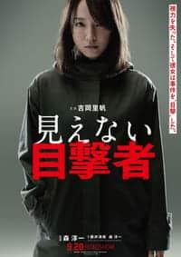 Mienai mokugekisha (2019)