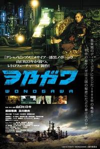Wonogawa (2014)