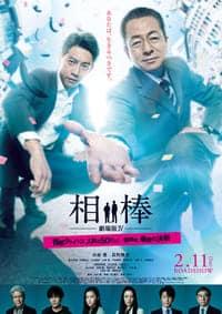 AIBOU: The Movie IV (2017)