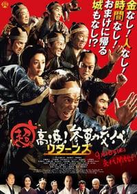 Chô Kôsoku! Sankin Kôtai Returns (2016)