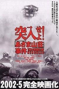 Totsunyûseyo! Asama sansô jiken (2002)