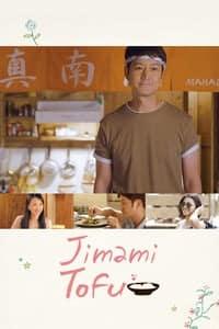 Jimami Tofu (2017)