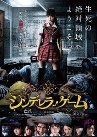 Cinderella Game (2016)