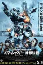 Nonton Film The Next Generation Patoreibâ: Shuto kessen (2015) Subtitle Indonesia Streaming Movie Download