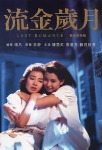 Liu jin sui yue (1988)