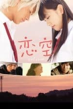 Nonton Film Sky of Love (2007) Subtitle Indonesia Streaming Movie Download